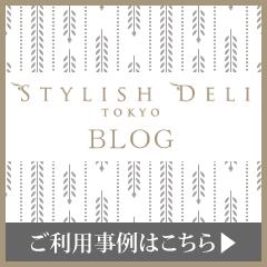 Stylish Deli Tokyo ブログ