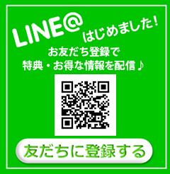 Line@はじめました お友だち登録で特典・お得な情報を配信