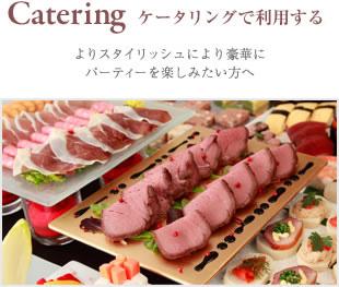 Catering ケータリングで利用する。