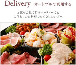Delivery �����ɥ֥�����Ѥ���