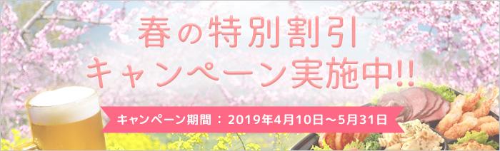 春の特別キャンペーン(2019年4月10日~5月31日)