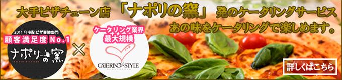 大手ピザチェーン店「ナポリの窯」発のケータリングサービスあの味をケータリングで楽しめます。
