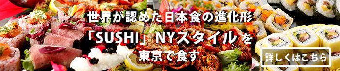 世界が認めた日本食の進化形「SUSHI」NYスタイルを東京で食す